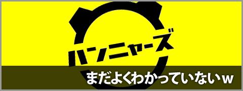 20111206-hannyas-00