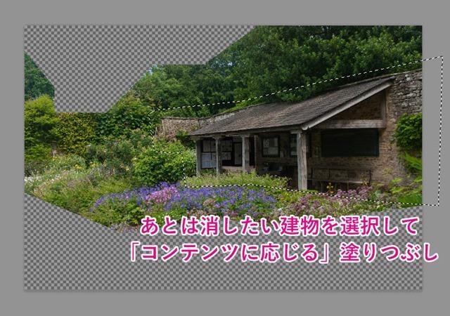 20160312-Photoshopでプレデターを出さずに雑に家を消す-09