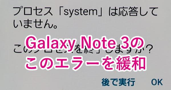 20160924-GalaxyNote3-プロセスsystemは応答していません-00