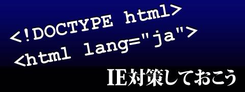 20120610-htmlタグの書き方-00