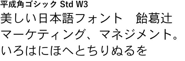 20160321-Creative-Cloud-Typekitの日本語フォント-01-45