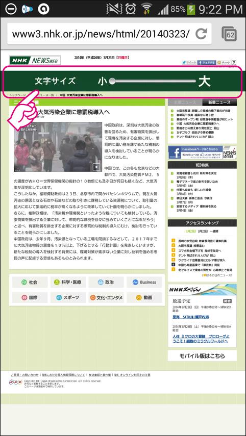 20140323-NHK-レスポンシブwebデザイン-02