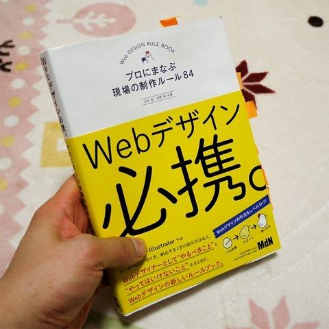 20160416-プロにまなぶ現場の制作ルール84-01