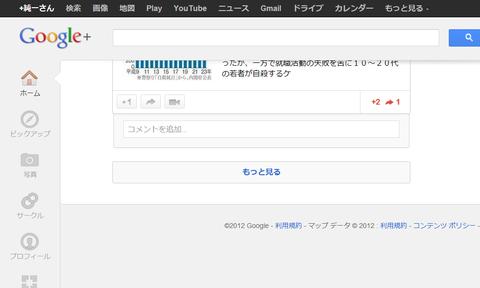 20120609-Google+でホイールスクロールで何も見えなくなる-01