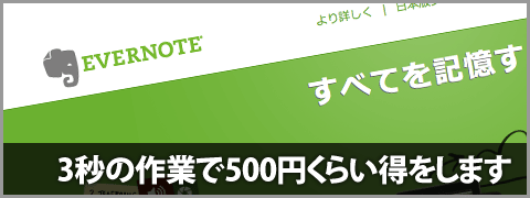 20111122-evernote-usd-00