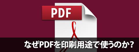 20120826-新潟グラム-PDFセミナー-00