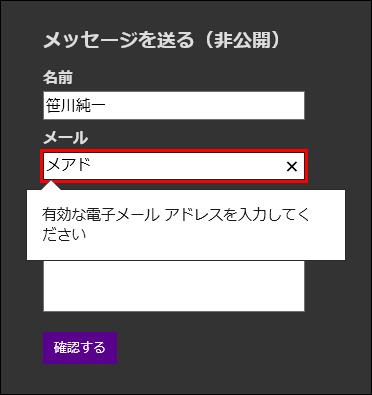 20140424-フォームコントロール-HTML5-09