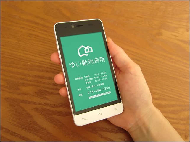 20150331-スマートフォン向け病院ページの決定版-01