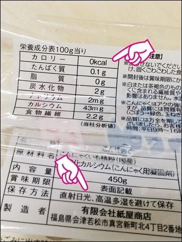 20141122-こんにゃくステーキを作ってみた(失敗)-04