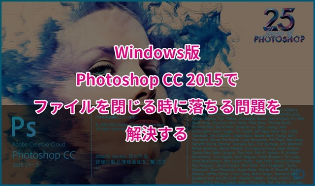 20150621-Photoshop-CC-2015-Windows-GPU-Crash-00