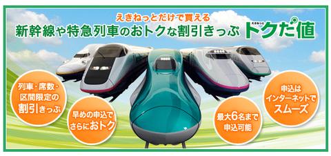 20120609-JR-えきねっとトクだ値-00