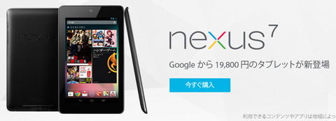 20120926-Google-Nexus7-01