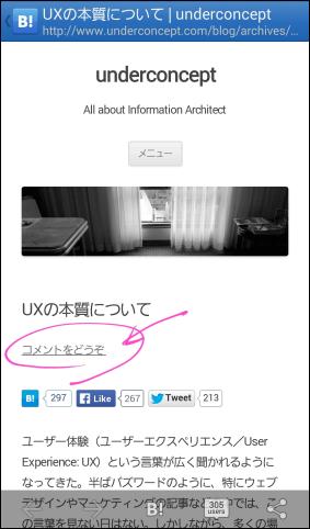 20140509-ブログのコメント欄-01