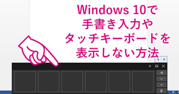 20160612-タッチキーボードを無効にする(表示させない)-00