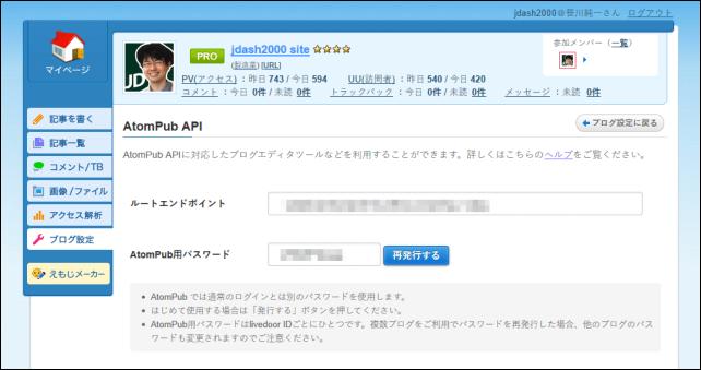 20131221-livedoorブログでWindowsLiveWriter-03