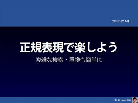 20130603-新潟プレゼン研究会-正規表現で楽しよう-01