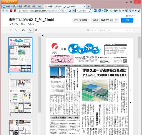 20130221-Firefox19-PDFビュアー-文字化け-13