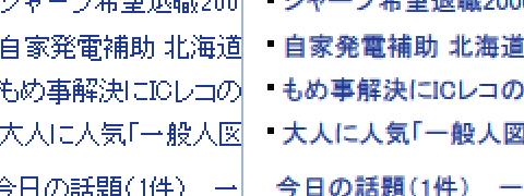 20120829-Firefox-フォントレンダリング-00
