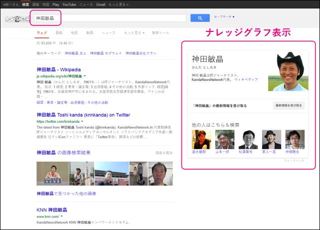 20140516-人名で検索-ナレッジグラフ-Google-Now-01