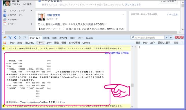 20150602-Facebookのサイトでコンソールを開くと警告が表示-01