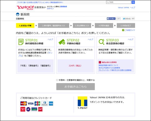20150525-Yahoo!公金支払いで軽自動車税を払おうとしたら-06