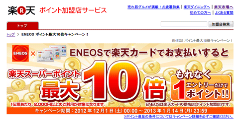 20121208-楽天カード-ENEOS-ガソリン代13円引き-01