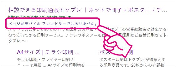20160428-Google検索で「ページがモバイルフレンドリーではありません。」-02