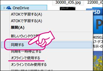 20140507-OneDriveで今すぐ同期する-03