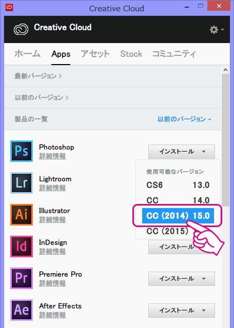 20150727-CreativeCloudで以前のバージョンをインストール-03