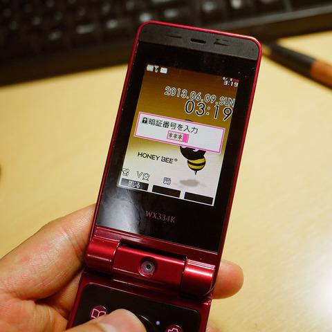 20130609-携帯電話の緊急電話-01