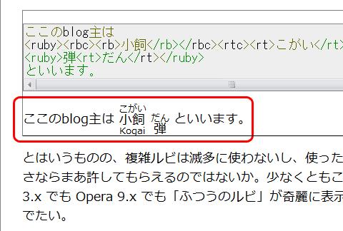 ルビを付ける(Opera9.5)