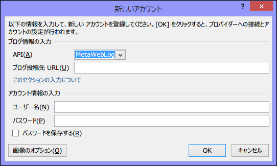 20131221-livedoorブログでWindowsLiveWriter-07