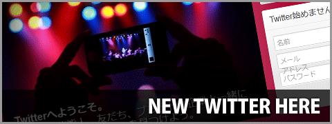 20111210-new-twitter-00