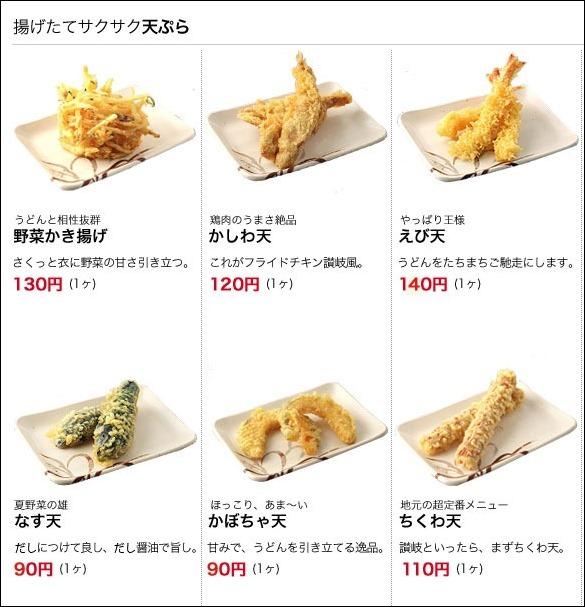 20140420-丸亀製麺のかき揚げがデカくて驚いた-03