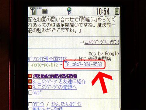 ケータイ用GoogleAdSense