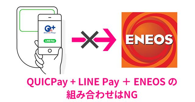 20190320-LINE-Pay-QUICPay-ENEOS-01