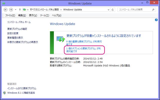 20140314-Windows-Updateで邪魔な更新を消す-01