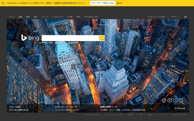 20140527-Microsoft-Bing検索-03