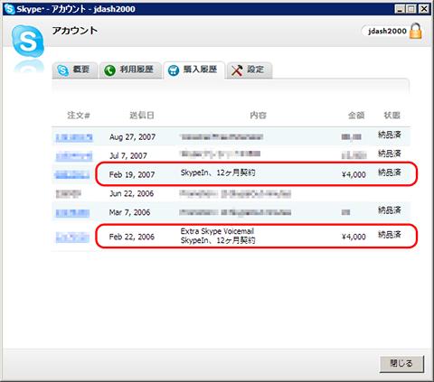 SkypeIn値上げ-01