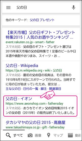 20150621-父の日当日のオンラインショップの売り方の違い-02