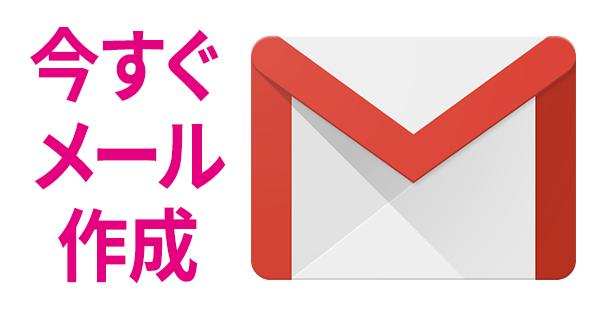 20170208-今すぐGmailのメール作成画面に移動-01