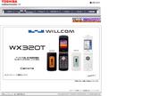 株式会社 東芝 携帯電話:WILLCOM:WX320T