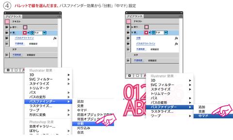 20121229-Illustrator-ふち文字の隙間を埋める-かなこさん-07