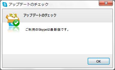 20121116-skype-6-アップデート-01