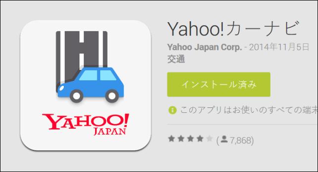 20141110-Yahoo!カーナビで圏外になった時-01