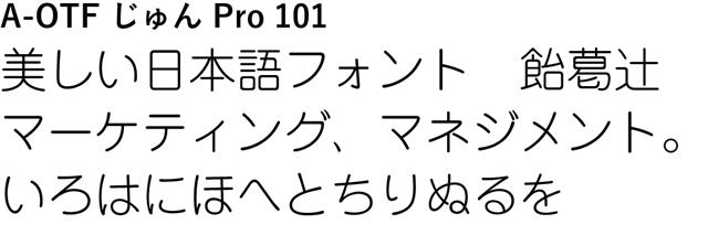 20160321-Creative-Cloud-Typekitの日本語フォント-01-04