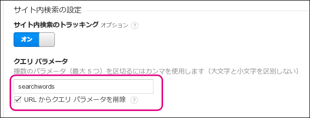 20140112-Google-Analytics-サイト検索-03