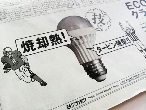 本日(2013年5月8日)の日経産業新聞20面のクラボウさんの広告