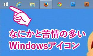 20131021-Windows81のWindowsアイコン-01