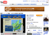 YouTube - 臨時ニュース(地震) 070716 新潟県中越沖地震
